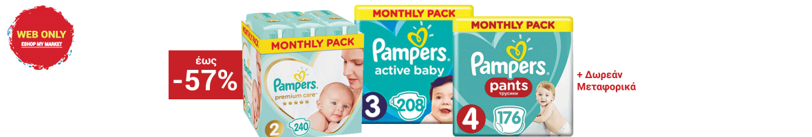 Pampers monthly webonly1 moro (pg)