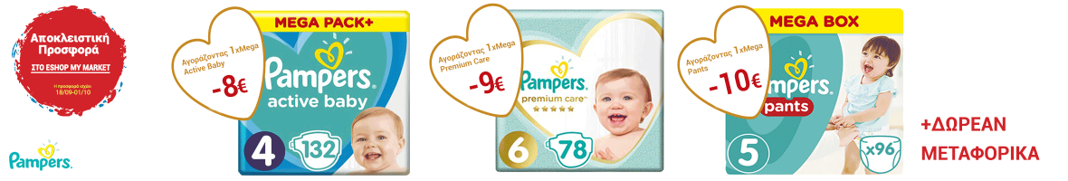 Pampers web only front