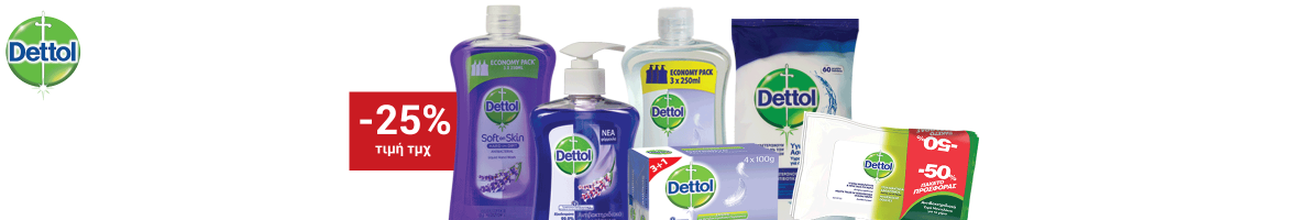 Dettol fylladio beauty