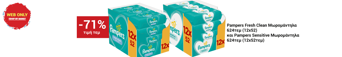 Pampers moromantila webonly02 moro (pg)
