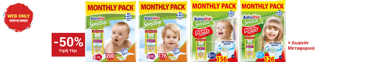 Babylino monthly webonly04 front (mega)