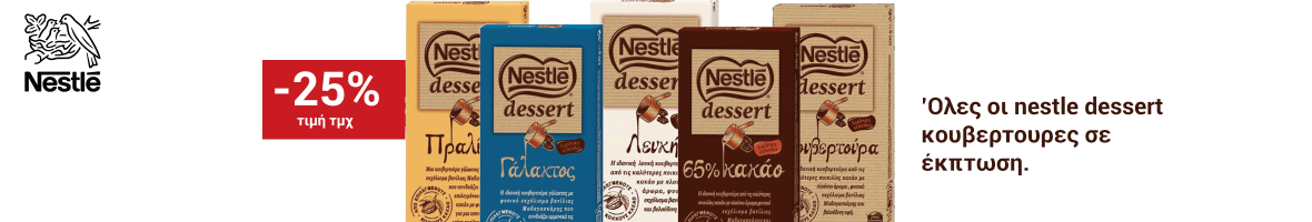 Nestle kouvertoura fylladio trofima