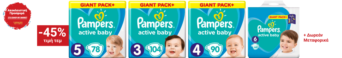 Pampers Active web only moro