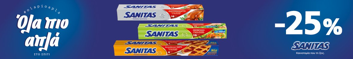 Sanitas pack pro09 kitchen (sarantis)