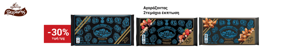 Pavlidis fylladio snacks