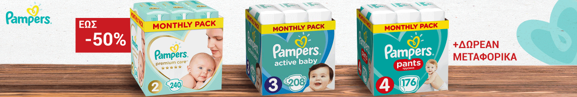 Pampers Monthly front monimo