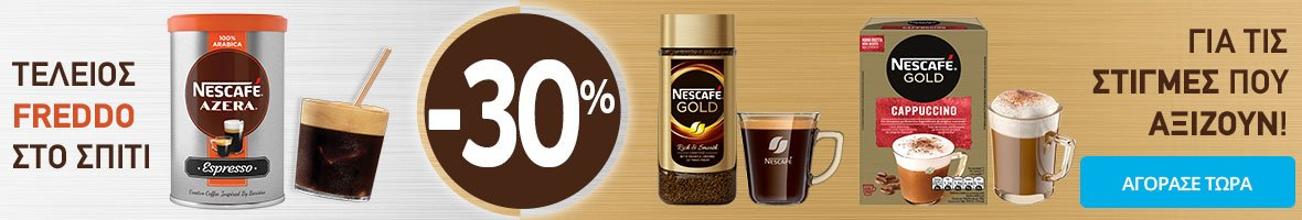 Nescafe gold azera mixes TV-25-27-02-2021 promitheuti04 front (nestle)