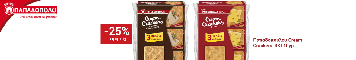 Papadopoulou crackers fylladio snacks
