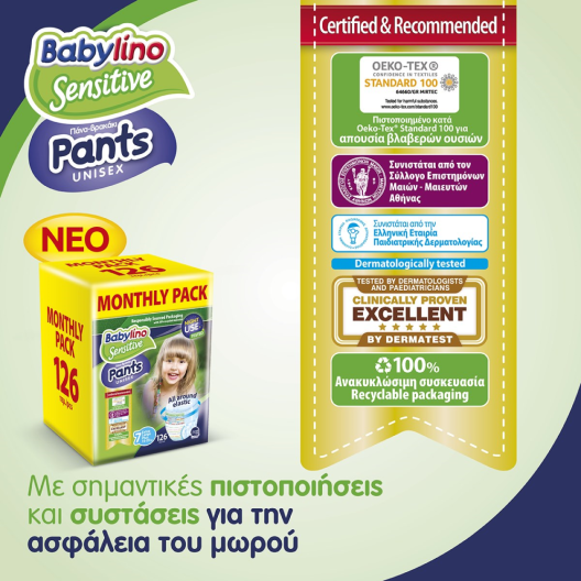 Babylino Sensitive Pants Monthly Pack Νο7 (15-25kg) 126τεμ
