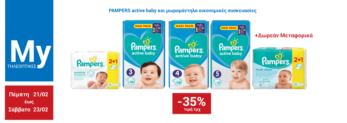 My market TV Offers 21-23/2 2019 Pampers