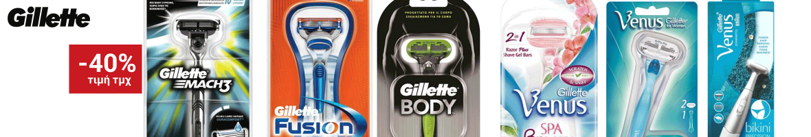 Gillette fylladio beauty