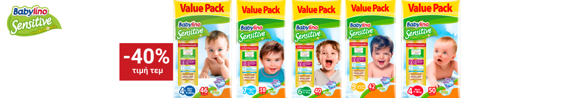 Babylino value pack sm23 front
